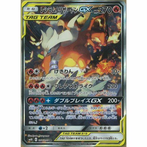 Full Art MINT Charizard /& Reshiram GX 097//095 SR SM10 Pokemon Card Japanese
