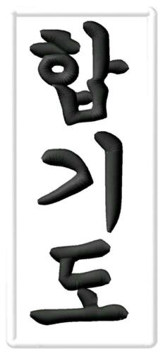 Hapkido hangul White IRON ON PATCH Aufnäher Parche brodé patche toppa