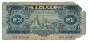 1953-Peoples-Republic-of-China-2-Yuan-with-Stars-watermarks-Genuine-RARE