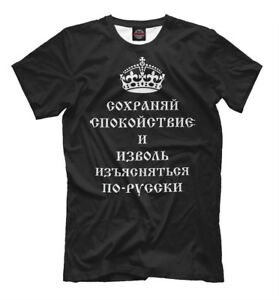 Keep-Calm-and-Explain-in-Russian-NEW-t-shirt-Russia-368081
