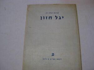 Hebrew-YIGGAL-HAZON-13TH-CENTURY-MANUSCRIPT-of-SPANISH-POETRY-by-Abraham-Katsh