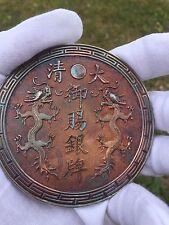 Chinese Antique Silver Medal. Two Dragons ,super Beautiful. Age:unknown