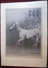 Original Advertising Comercial Japan 5 January 1992 JRA Horse Racing Club Keiba