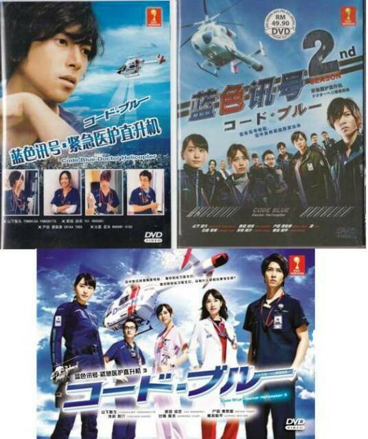 Japanese Drama DVD Code Blue Doctor Helicopter Season 1-3 (2008-2017) Eng  Sub