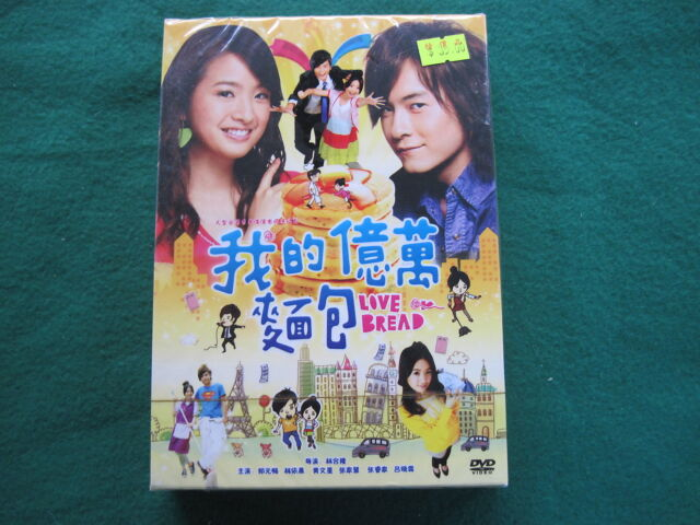 LOVE OR BREAD Taiwanese Chinese Drama DVDs Boxed Set NO English Subtitles  NEW