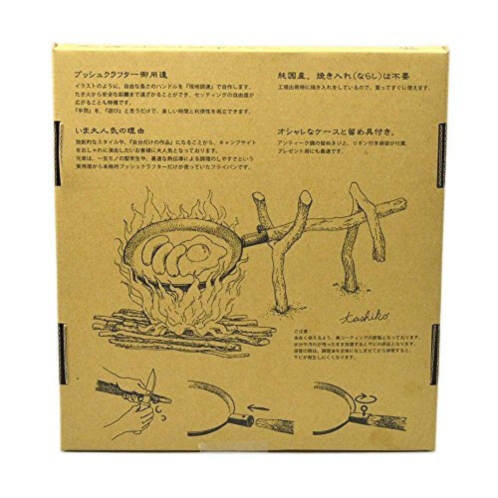 Neu Bush Craft Eiszapfen Bratpfanne 10-03-orig-0002 Außen Außen Außen Original aus Japan 9c4424