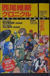 JAPAN-Nisio-Isin-Zaregoto-series-Chronicle-Guide-book