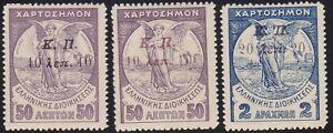 1917-GRECIA-GREECE-Beneficenza-n-47-49-3-values-MLH