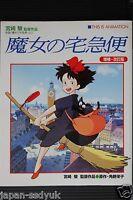 JAPAN Studio Ghibli Hayao Miyazaki Kiki's Delivery Service