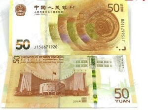 """Details about China 2018 """"The 70th anniversary of the issuance of  RMB""""commemorative banknotes"""
