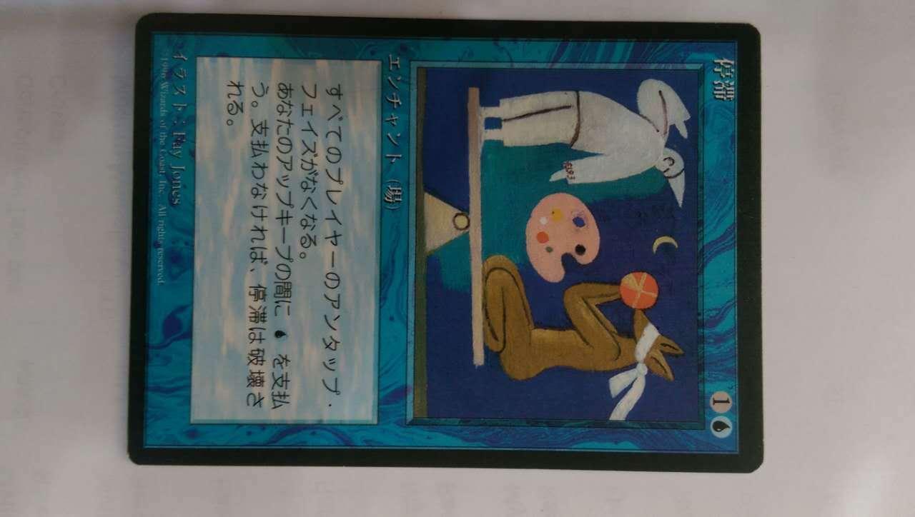 MTG Stasis 4th Edition   LP Japanese