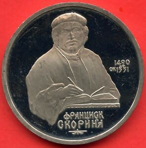 1990-Russia-USSR-1-Rouble-Coin-034-Francisk-Scorina-1490-1551-034