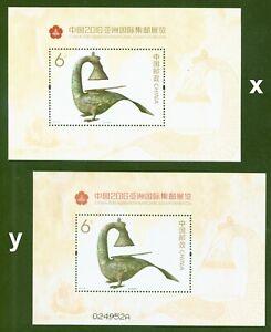 VR-China-Block-224-x-y-PRC-2016-33-postfrisch-Briefmarkenausstellung