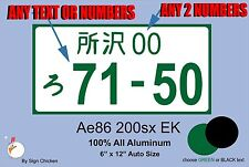 JAPANESE JAPAN ALUMINUM LICENSE PLATE TAG JDM CUSTOMIZED - ANY TEXT-  style # 3