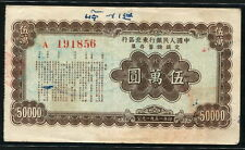China People's Bank 1951, Northeast  fixed amount deposit  50000 Yuan, aEF