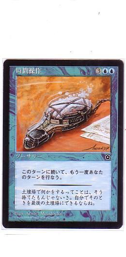 Mtg japanischen portal zweite alter zeitliche manipulation mint magic the gathering