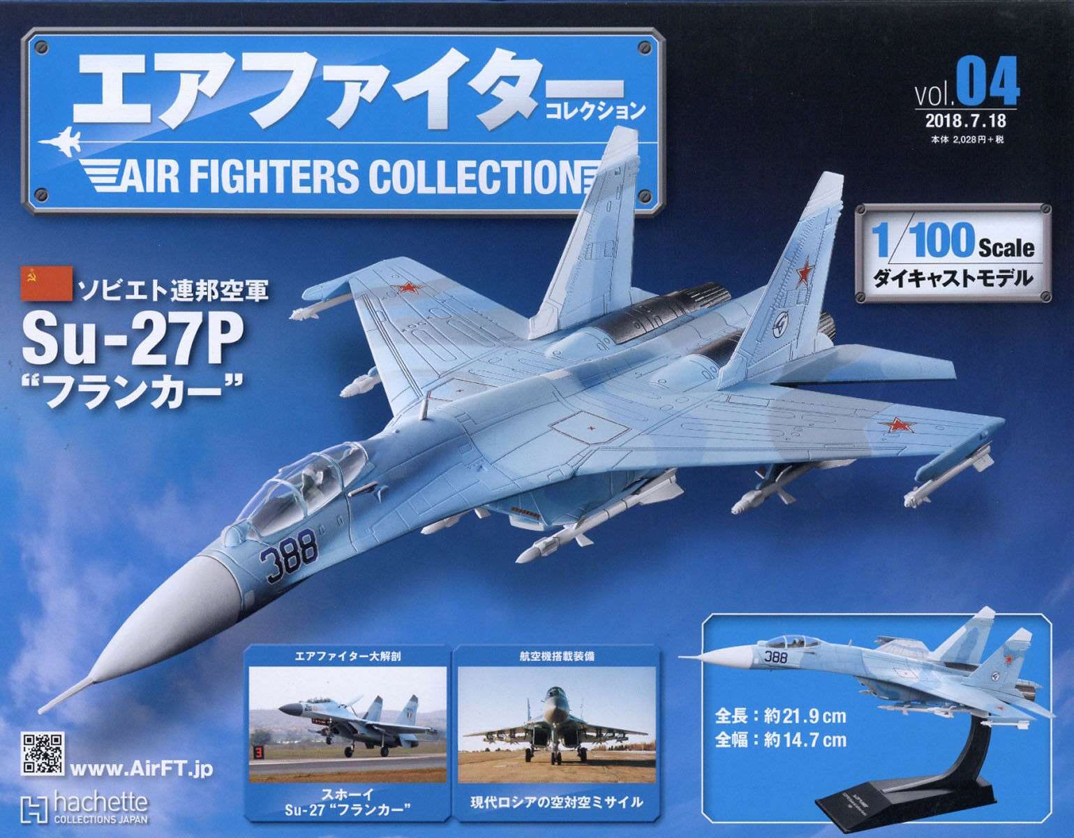 Su-27P Flanker 1 100 Scale Model Air Fighter Collection 04 2018 Japan Book