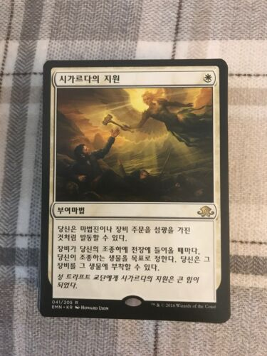 Sigarda's Aid NM//M Korean Eldritch Moon