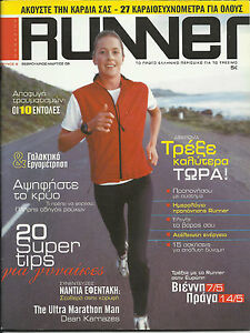 RUNNER-MAGAZINE-GREEK-EDITION-FEBRUARY-MARCH-2006-ISSUE-6