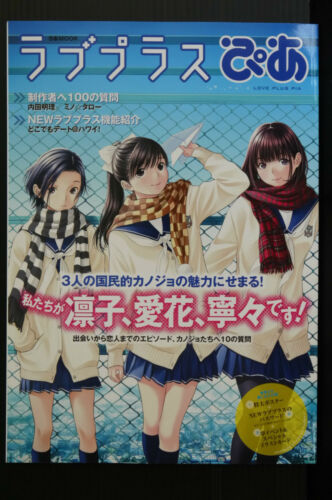 "JAPAN LovePlus book /""LovePlus Pia/"""