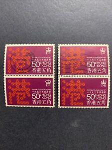 1973 HONG KONG, SCOTT # 292, FESTIVAL ISSUE USED