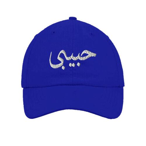 Arabic Friend Habibi White Embroidered Soft Unstructured Hat Baseball Cap
