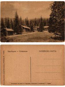 CPA Tcham-Koriya - Sitnyakovo. BULGARIA (407048) 9OxmoQPR-09155350-304896084