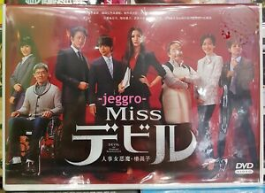 Details about Japanese Drama DVD Miss Devil (2018) GOOD ENG SUB All Region  FREE SHIPPING