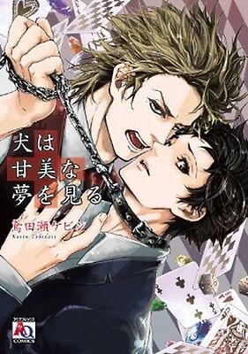 Inu wa Kanbi na Yume wo Miru YAOI Manga Japanese / TOBIDASE Kevin