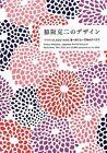 Katsuji Wakisaka: Japanese Textile Designer by PIE Books (Paperback, 2012)