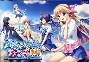 Mamiya-kun-chi-no-Itsutsugo-Jijou-by-kanekiyo-miwa-limited-Windows-PC-Game-CUBE