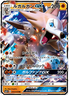 MINT Pokemon Card Japanese Sun /& Moon 034//049 Lycanroc GX RR SM2