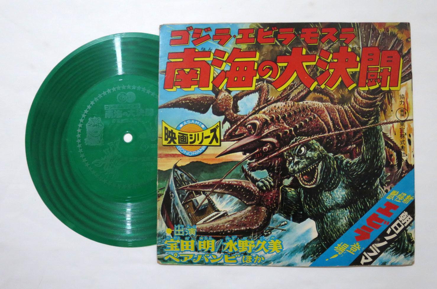 Godzilla Ebirah Mothra Kaiju Duel Book + Record Set Asahi Japan Vintage 1966