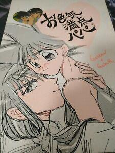 Tomo-Manga-Dragon-Ball-Doujinshi-FanMade-Japones-YAOI-GOHAN-X-GOKU-X-PICCOLO