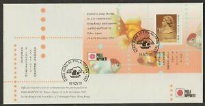 F110M-CHINA-HONG-KONG-1991-PHILANIPPON-WORLD-STAMP-EXHIBITION-MS-FDC