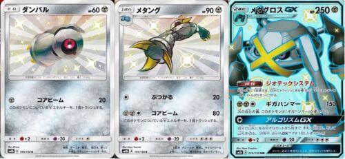 Beldum s Metang s Metagross ssr set Japanese Pokemon Card Ultra Shiny SM8b NM