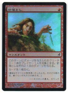 Japanese MTG Magic Lorwyn JAPANESE Wanderwine Prophets NM