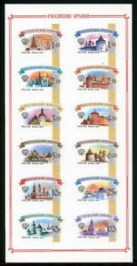 Russland Folienbogen MiNr. 1592-03 v postfrisch MNH (GF16049