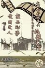 The Albatrosses of Our Generation by National Taiwan Early Graduates (Ntueg) (Paperback / softback, 2013)