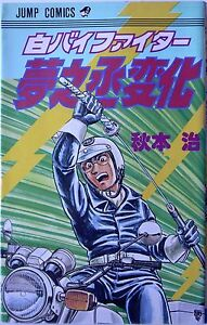 Details about OSAMU AKIMOTO / MOTOR CYCLE POLICE YUKINOJYOU HENGE / JUMP  COMICS JAPAN