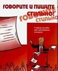 Govorite i pishite stil'no! (+CD) von A. Berdichevskij und N. Solov'eva (2014, Taschenbuch)