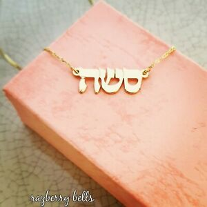 Bat Mitzvah Gift Hebrew Name Necklace My Name In Hebrew Esther Chain Israel Ebay