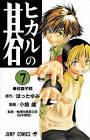 Hikaru No Go, Volume 7 by Yumi Hotta (Paperback / softback, 2006)