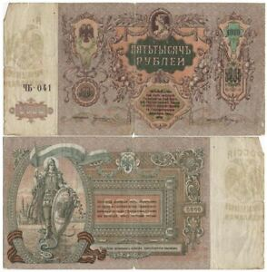 Rare-Russia-South-5000-Rubles-1919-KM-S419d-Forces-Rostov-Issue-Banknote-VF