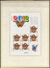 China 2012 Zodiac Lunar Year of the Dragon Sheetlet 6v Mint Phosphorescent 帶磷光