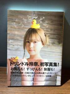 Triendl-Reina-039-Kotoriendl-039-Photo-Collection-Book