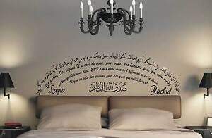 Sticker-mural-islamique-islam-calligraphie-arabe-orientale-S-30-V-21-traduit