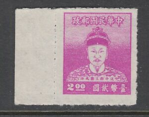 China-ROC-Sc-1023-MNH-MNG-1950-2-Cheng-Ch-039-Eng-kun-sheet-margin-single-VF
