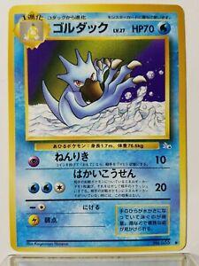 Golduck 055 Lp Pocket Monster Fossil 35 62 Japanese Pokemon Card Ebay