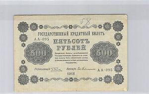 Russia 500 Rubles 1918 N° AA-095 Pick 94